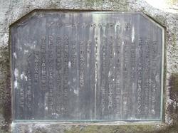 ブルーギル放流記念碑 一碧湖 静岡県伊東市