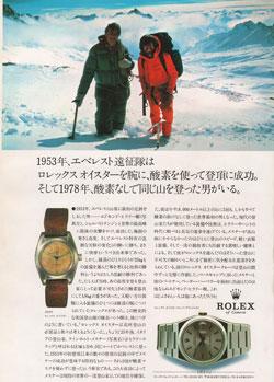 Rolex Magazine Ad. 1979
