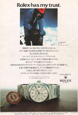 Rolex Magazine Ad. 1982