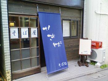 Sekiba_ogikubo