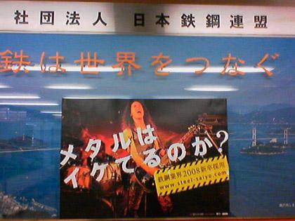 Japan_steel_federation
