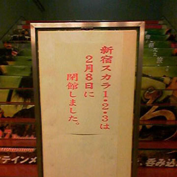 新宿スカラ座閉館の告知